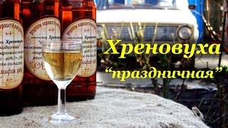 Рецепт Хреновухи праздничной на основе зернового самогона