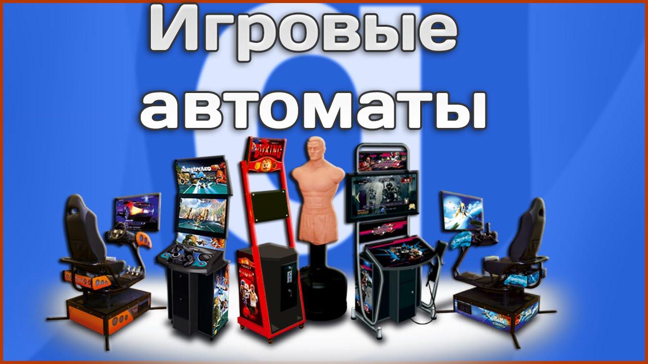 Игровые автоматы и бильярд игровые аппараты свинья