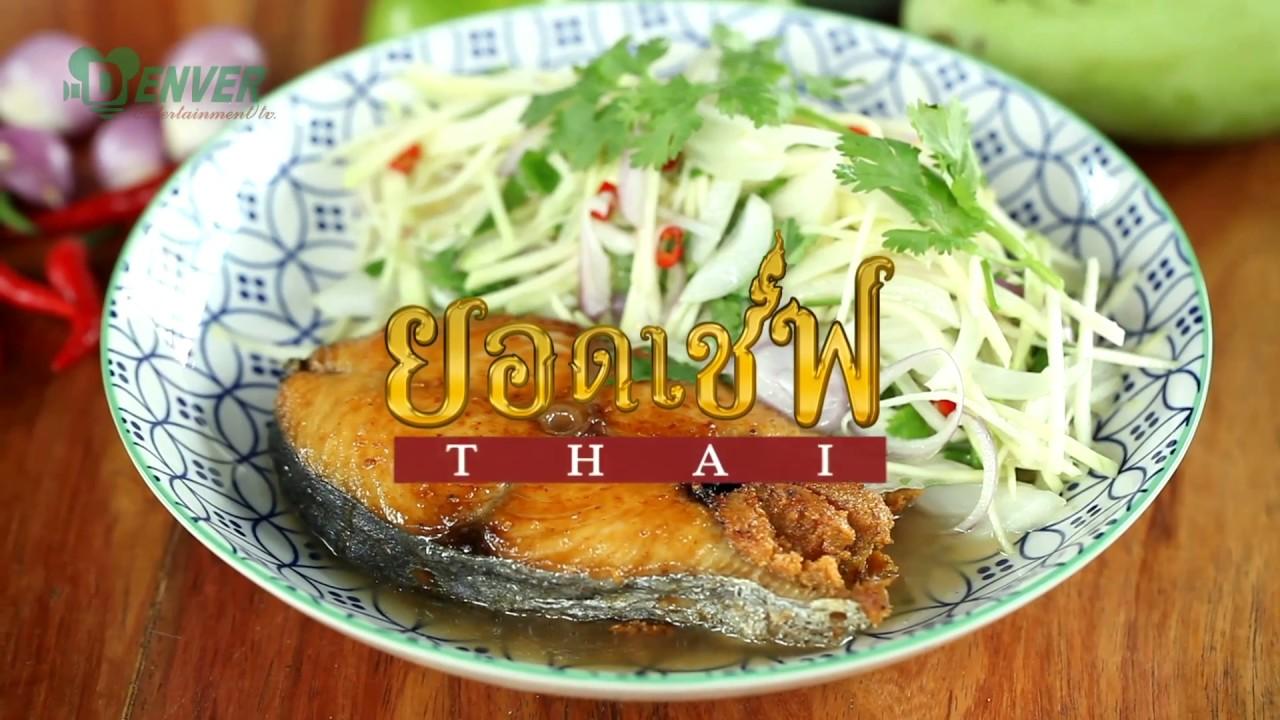 ยอดเชฟไทย (Yord Chef Thai) 08-04-17 : ปลาอินทรีทอดน้ำปลากับยำมะม่วง