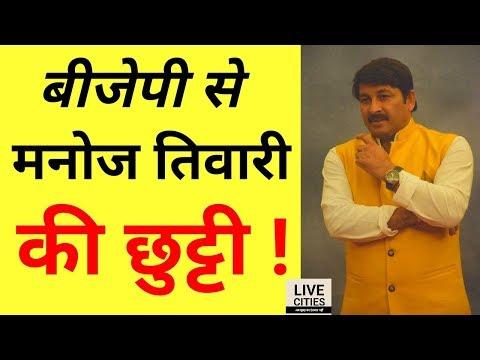 Manoj Tiwari से खुश नहीं है BJP, Amit Shah लेंगे बड़ा एक्शन I LiveCities