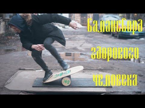Как сделать балансборд / тренажёр баланса из фанеры и трубы / diy balance board