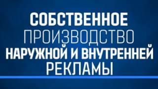 видео Размещение наружной рекламы в Иваново