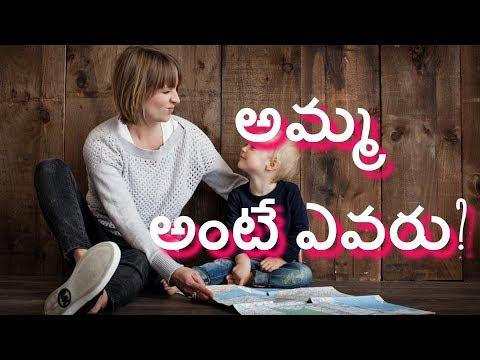 అమ్మ అంటే ? Mother Means in Telugu - 동영상