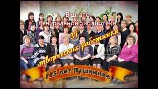 Библиотеке им. А.С. Пушкина - 115 лет
