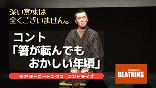 シアタービートニクス コント『箸が転んでもおかしい年頃』(コントライブ2014)
