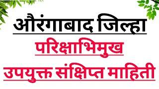 औरंगाबाद जिल्हा परिक्षाभिमुख संक्षिप्त माहिती ।। Aurangabad District ।। मेगा भरती 2018 ।।