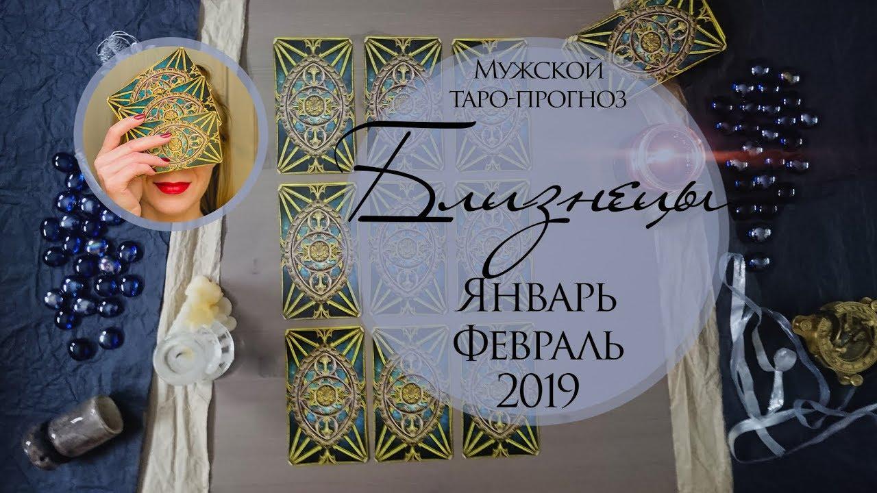 БЛИЗНЕЦЫ МУЖЧИНА. ЯНВАРЬ, ФЕВРАЛЬ 2019. Таро-прогноз