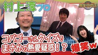 まさかの展開!?「クイズ!コバゴーさん!!」に村上淳プロが挑戦した結果w