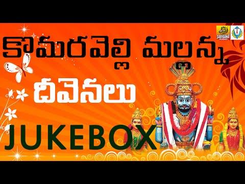 Komuravelli Mallanna Songs Jukebox || Komuravelli Mallanna Dj Songs ||  Jadala Ramesh Mallanna Songs