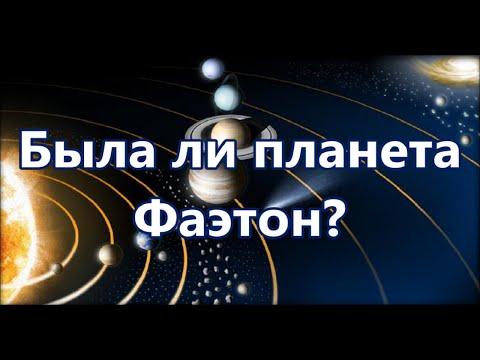Была ли планета Фаэтон? Загадка образования Астероидного пояса! Phaeton