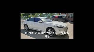 ( 창조와 변형 ) 영동 택시 / 기아 k8 신차 카멜…