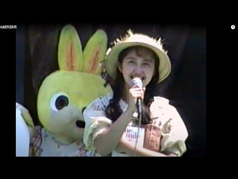 19900505越智静香(向ヶ丘遊園のロマンティックウィークエンドのイメージガールお披露目)