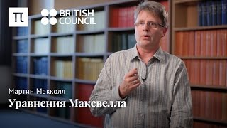 Уравнения Максвелла —Мартин Макколл