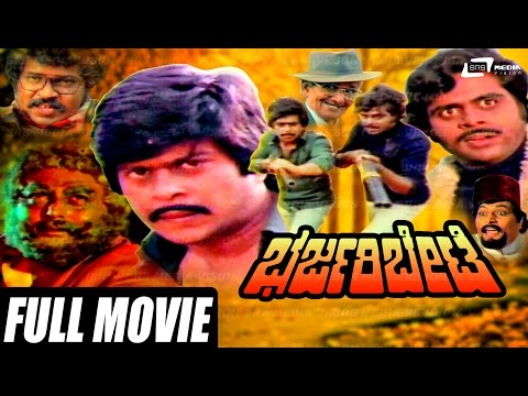 Bharjari Bete –  ಭರ್ಜರಿ ಬೇಟೆ| Kannada Full HD Movie | FEAT. Ambarish, Shankarnag, Jayamala
