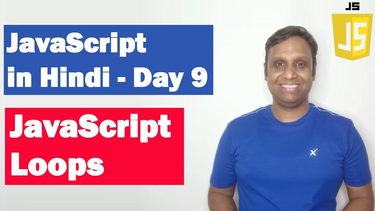 JavaScript Loops   Step by step JavaScript in Hindi