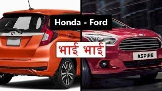 Honda Ford भाई भाई - Ford Aspire Facelift 2018 Update