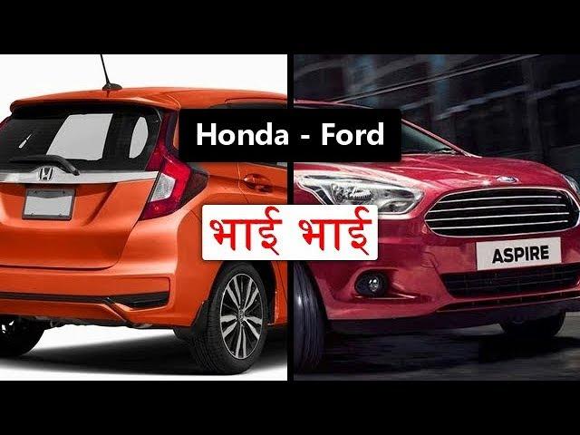 Honda Ford ??? ??? - Ford Aspire Facelift 2018 Update