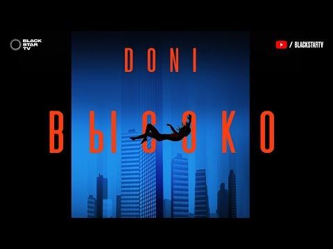 DONI - Высоко (премьера трека, 2019)