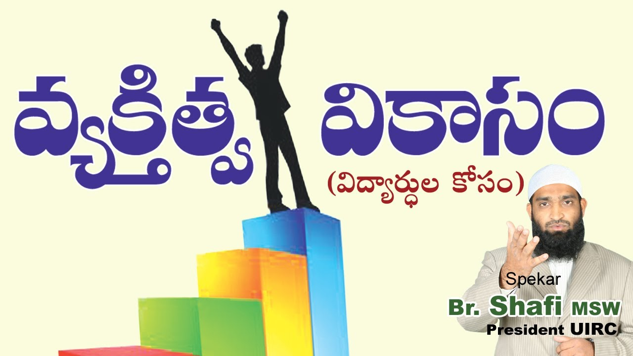 telugu motivational speech personality development of  telugu motivational speech personality development 1 of 4