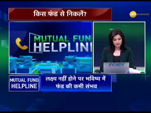 Mutual Fund Helpline : Solve all your mutual fund-related qu