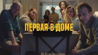 Яндекс.Станция: Первая в доме. Эпизод 0