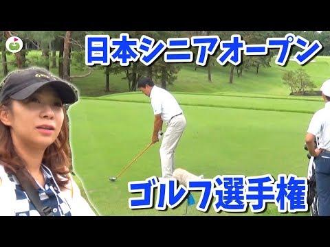 世界最強のレフティと呼ばれたプロについていく【日本シニアオープンゴルフ選手権】