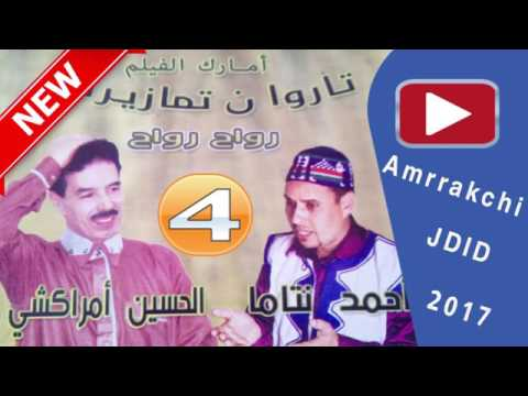 lhoussin amrrakchi atayri atayri mp3