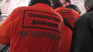 03.02.2018 Обманутые дольщики ЖК Царицыно идут в приемную кандидата