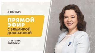 Прямой эфир с Эльмирой Довлатовой 06 11 2020