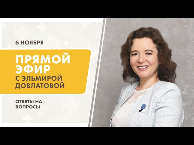 Прямой эфир с Эльмирой Довлатовой [06.11.2020]