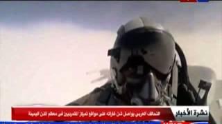 تقرير الحوثيون يصعدون هجماتهم في مارب و المقاومة الشعبية تتصدي لهجوم لهم  حلقة 27 12 2015 عبر قناة و