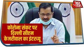 Corona संकट पर Delhi CM Kejriwal का इंटरव्यू, कहा- बाहर से आए लोगों से फैला कोरोना