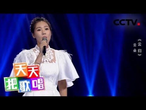 Download 《天天把歌唱》云朵《云归》 20180928 | CCTV综艺