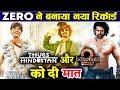 Shahrukh के ZERO नी दी Baahubali 2 और Thugs Of Hindostan को मात | बऊआ ने बनाया रिकॉर्ड