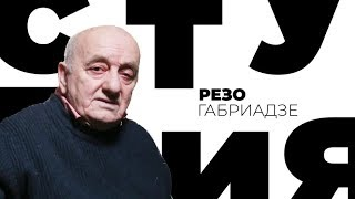Резо Габриадзе / Белая студия / Телеканал Культура