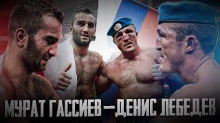 Денис Лебедев - Мурат Гассиев | Мир бокса