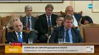"""Борисов: """"Съединението прави силата"""" стана слоган на целия ЕС"""