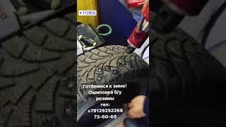 Повторная ошиповка зимних шин ремонтными шипами(, 2017-11-30T04:44:42.000Z)