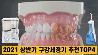 휴대용 워터픽 구강세정기 비교 및 제품추천 TOP 4 …