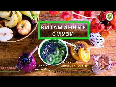 Простые рецепты витаминных смузи//для завтрака, перекуса и легкого ужина
