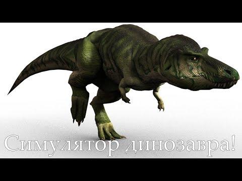 Инди Трэш! Симулятор динозавра.