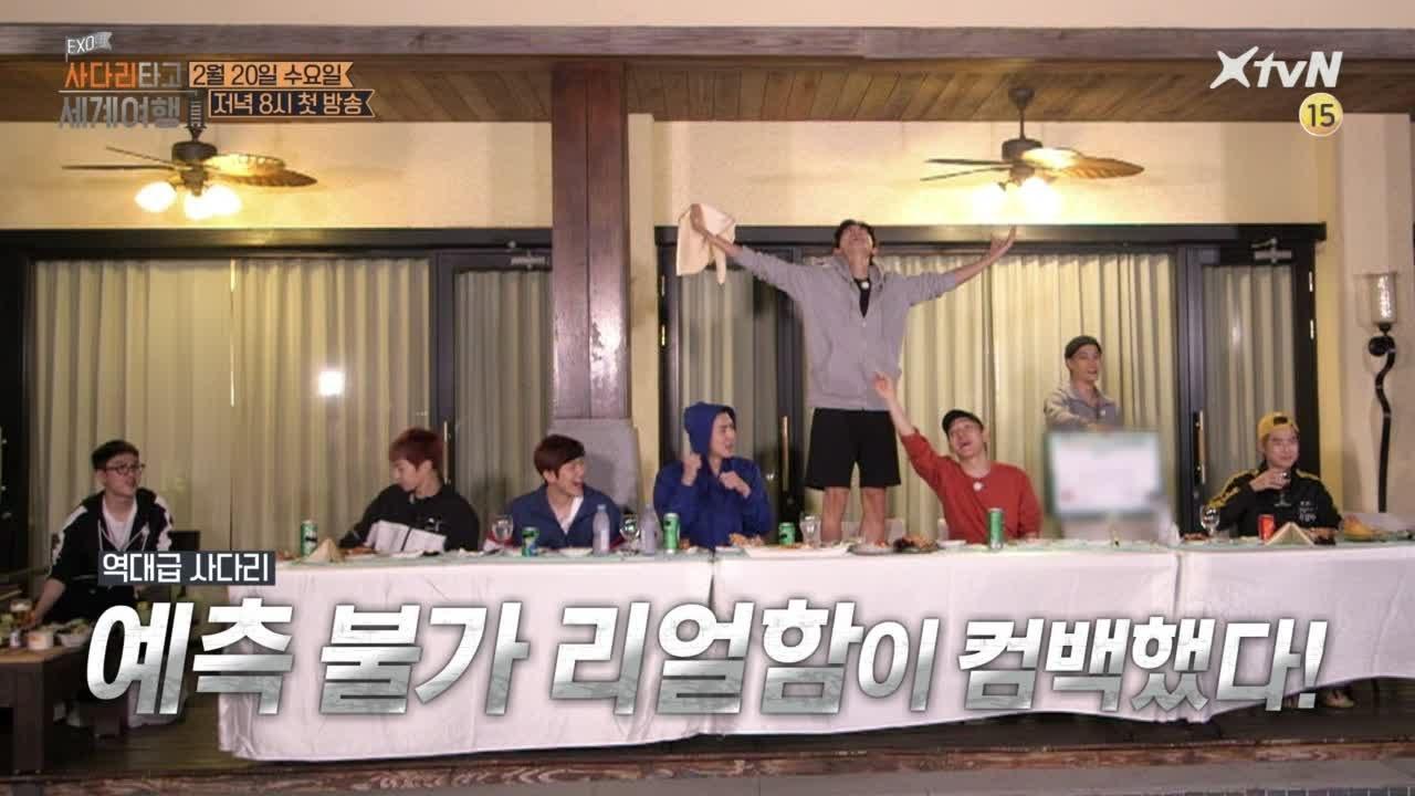 EXO's Travel the World on a Ladder Season2 더 귀엽고 더 재밌게 돌아왔다! 엑망진창의 현장으로 초대합니다 ㅋㅋㅋㅋㅋ 190220 EP.1