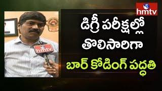 New Bar Coding System For Degree Exams In Andhra University | hmtv Telugu News