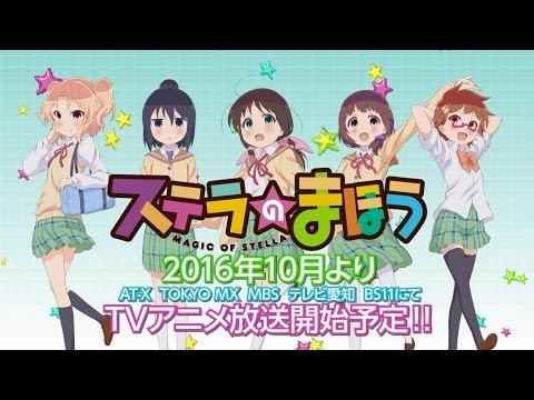 TVアニメ「ステラのまほう」PV第2弾