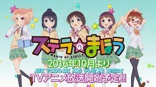 Watch Stella no Mahou Anime Trailer/PV Online