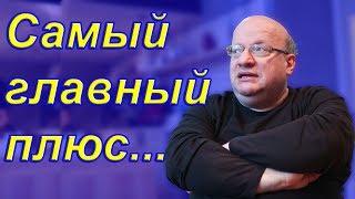 Дмитрий Джангиров - Самый главный плюс. - Принцип «СДД».