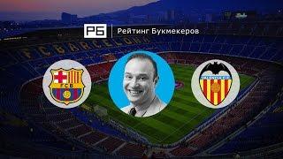 Прогноз Константина Генича: «Барселона» – «Валенсия»