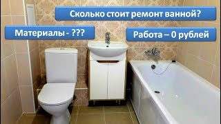 Стоимость ремонта ванной. Своими руками под ключ. Дешево и красиво.
