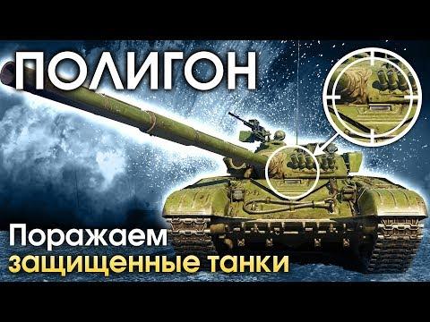 ПОЛИГОН #157: Пробиваем тяжело бронированную технику / War Thunder
