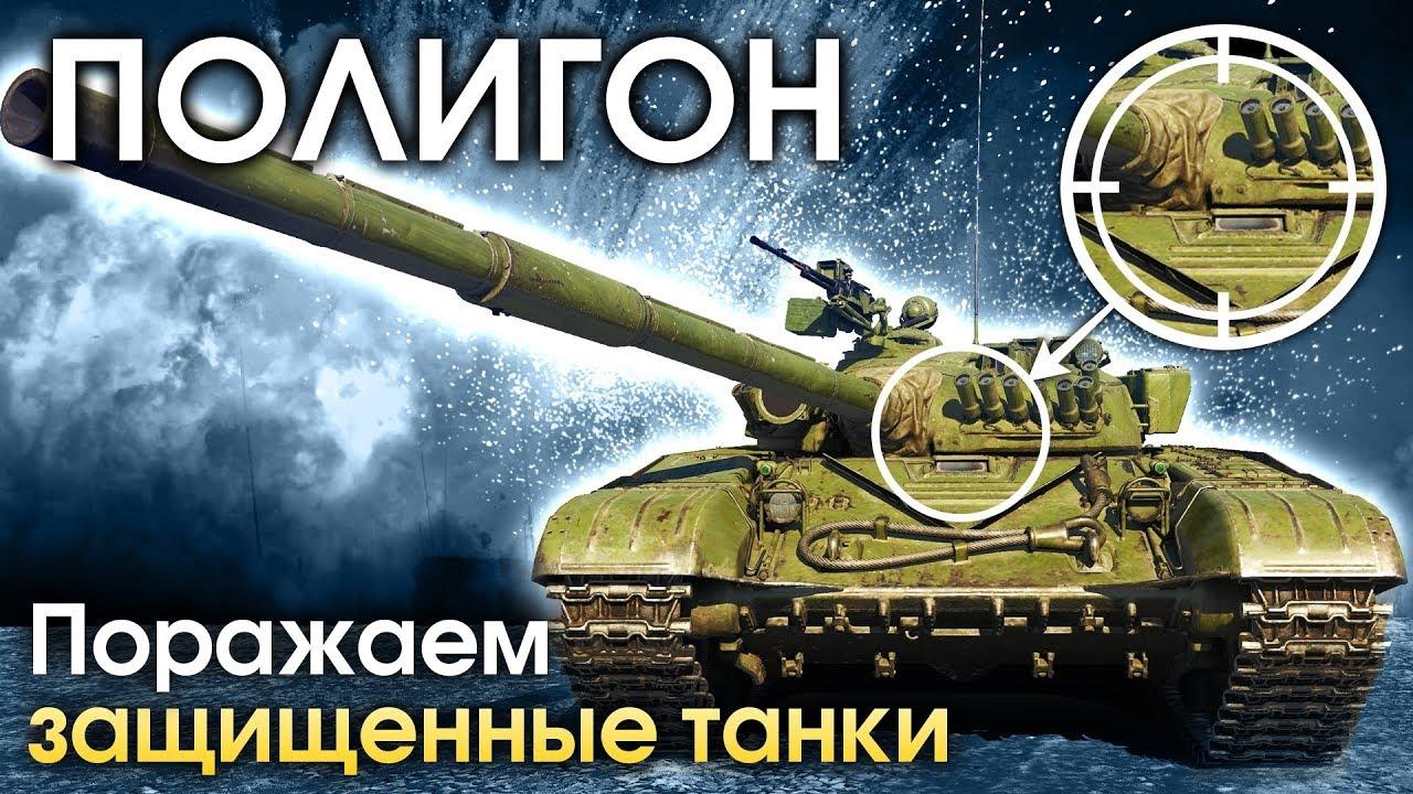 вар тандер полигон со всеми танками